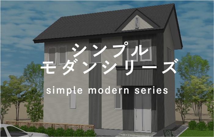 シンプルモダンシリーズ